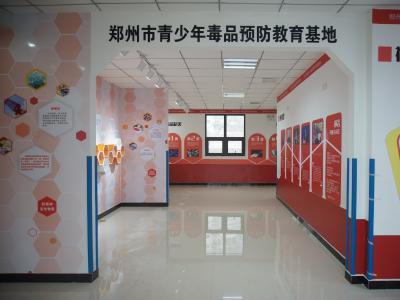 郑州市青少年毒品预防教育基地介绍