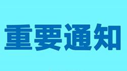 关于印发《郑州市2020年全民禁毒宣传月活...
