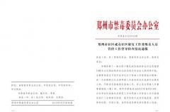 郑州市社区戒毒社区康复工作及吸毒人员管...