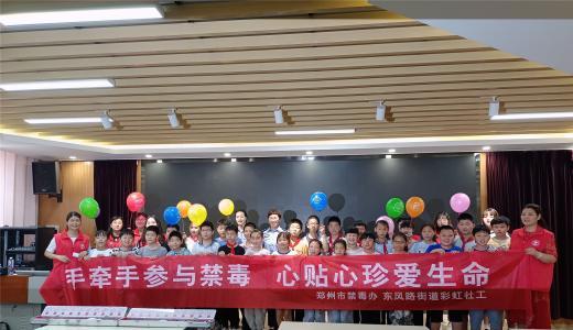 郑州金水警方国际禁毒日主题宣传走进校园